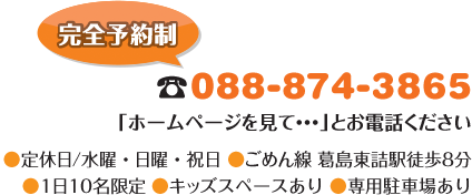 電話:088-874-3865