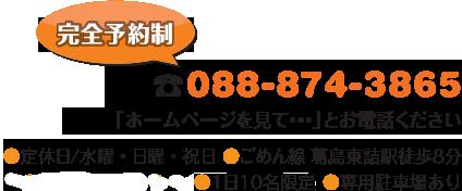 電話:0887-53-0255