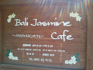 バリジャスミンカフェ