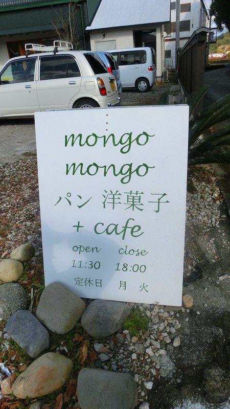 モンゴモンゴ