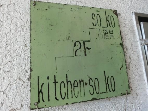 キッチン ソーコ