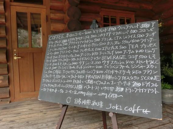 ヨキコーヒー