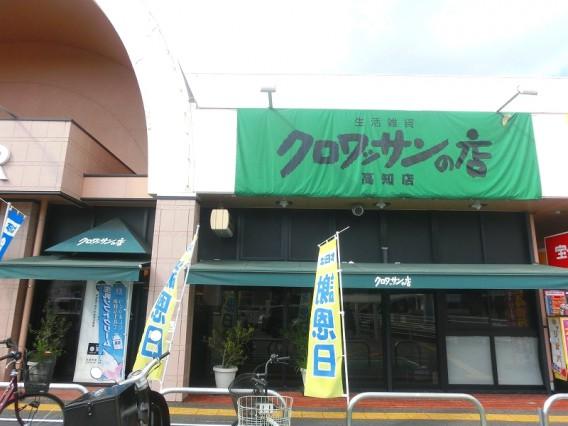 クロワッサンの店高知店