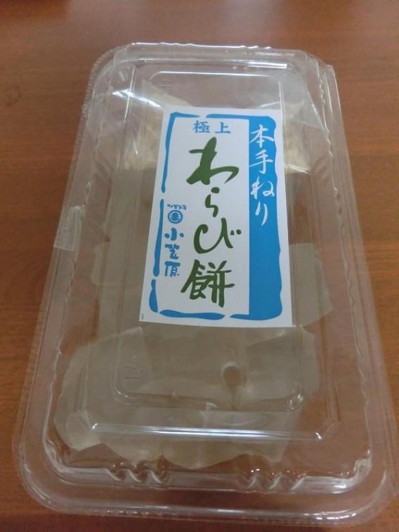 御菓子司小笠原