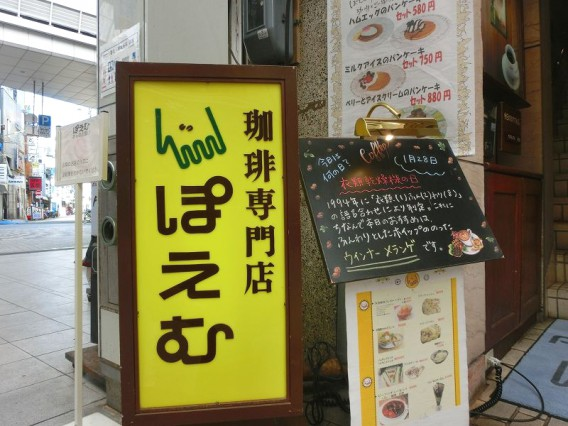 ぽえむ新京橋店