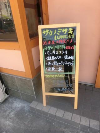 サカノミサキ ランチ
