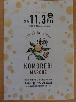 山北みかん こもれびマルシェ 2017