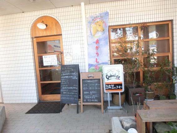 【土佐町田井】にあるお山のイタリアン「オンベリーコ」で手の込んだランチを楽しんできました