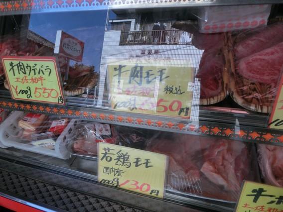 高知市 清遠精肉店
