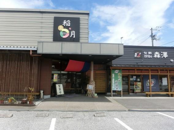 土佐市でランチに魚料理を食べるなら鮮魚店直営の【稲月】