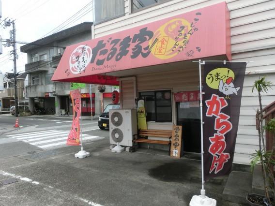 高知市高須の「だるま家食堂」で期間限定の煮干しラーメンを食べてきました
