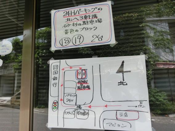 高知市 日曜社