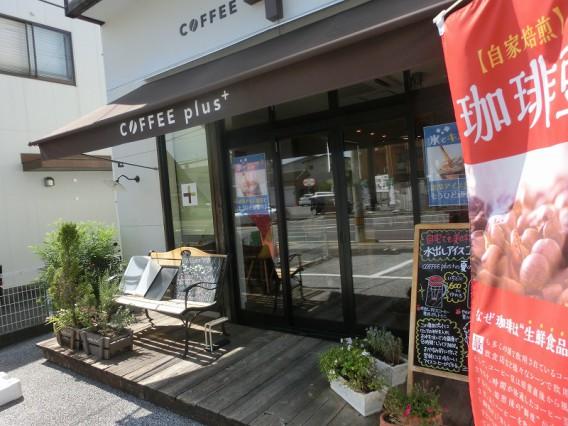 高知市の北環状線沿いにある【コーヒープラス】はコーヒーマイスターによるこだわりコーヒーを飲めるお店