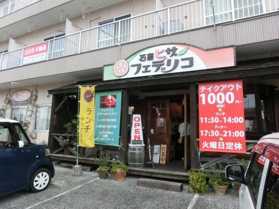 高知市でピザとパスタのランチを食べるならサービス満点のフェデリコで決まり!
