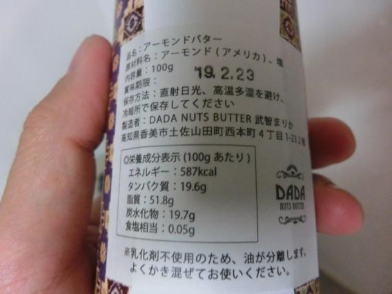 香美市 ダダナッツバター