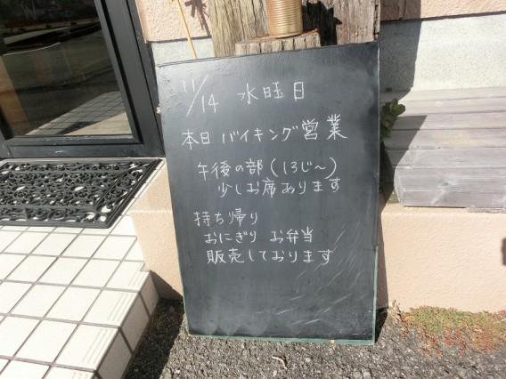 高知市 おにぎりや農園
