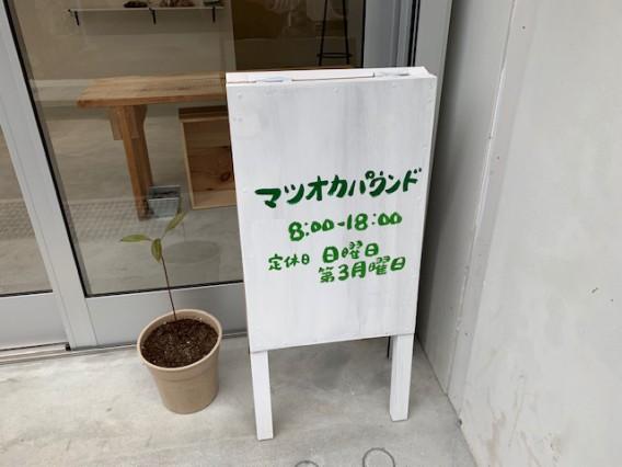 土佐市宇佐 マツオカパウンド