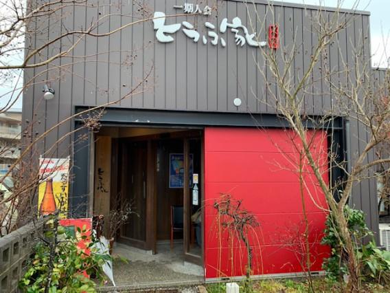 高知市の豆腐料理専門店【とうふ家】で贅沢ランチをいただいてきました