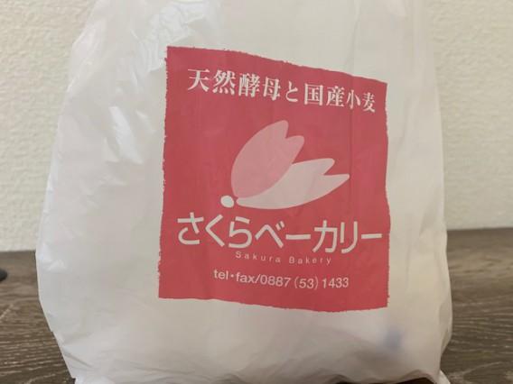 お客さまより土佐山田のさくらベーカリーのパンをいただきました!