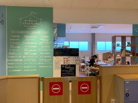 高知市で子連れディナーするなら蔦屋書店3階の【オーガニックスタイルキッチン】