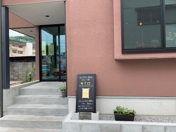 高知市梅の辻の隠れ家カレー店【キイロ】はスパイスにこだわった素敵なお店だった