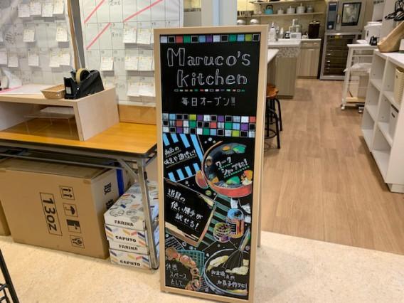 パンとお菓子の材料のお店「マルコ」で乾物の料理教室を開催しました!