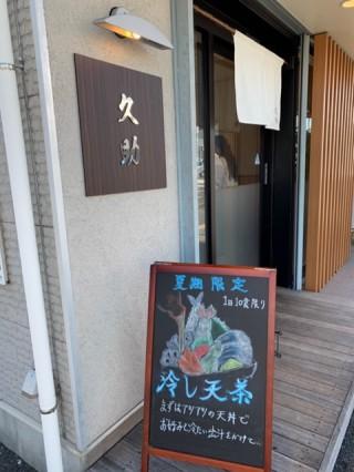 高知市高須の天丼専門店「久助」で期間限定の【冷やし天茶】を食べてきました