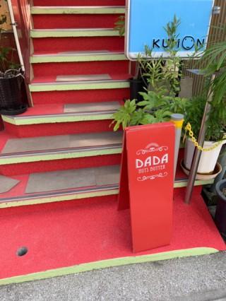 香美市のDADA NUTS BUTTERでスパイスのワークショップに参加してきました!