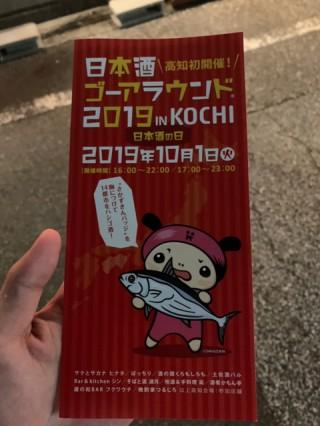 高知では初開催!居酒屋をはしごして日本酒を楽しむ【日本酒ゴーアラウンド2019】に行ってきました!