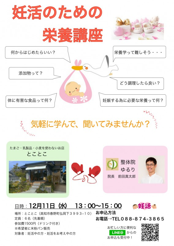 高知市春野町で妊活イベントを開催します!