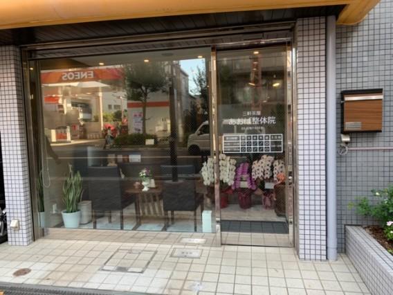 三軒茶屋にオープンしたばかりの【あおば整体院】へ見学に行ってきました!