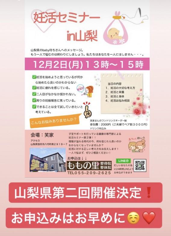 山梨県で妊活イベントを開催します!
