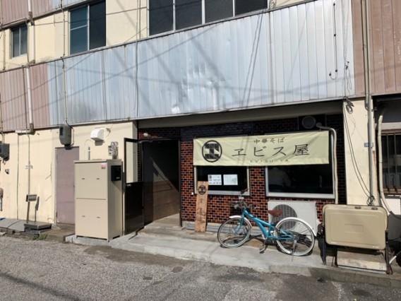 高知市弘化台にできた新店【中華そば エビス屋】の中華そばに新しい中華そばのかたちを見た