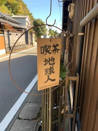 【高知市布師田の隠れ家カフェ】アースリングスタジオでグルテンフリーなランチ