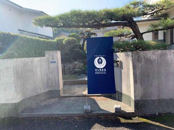 【高知市横浜】子連れで行ける和食が美味しいカフェ「衣ヶ島食堂」で絶品ランチを食べてきました!
