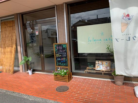 【高知市で米粉クレープが食べれるお店】ソラーナカフェはグルテンフリーにこだわっています!