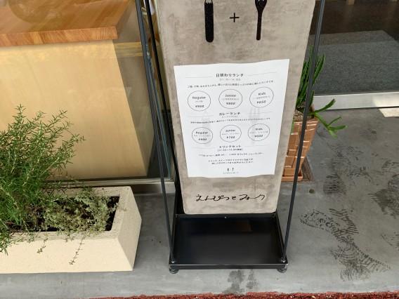 【高知市の子連れで行けるカフェ】えんぴつとフォークでランチ